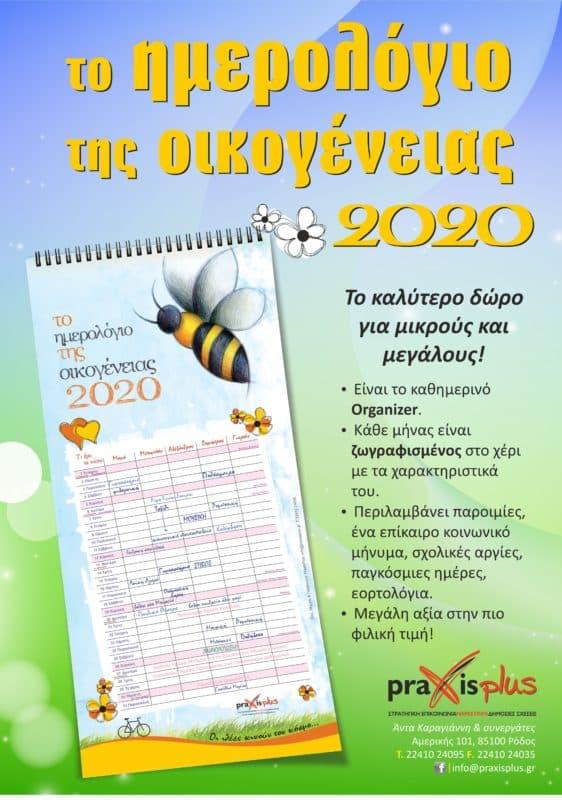 Κυκλοφόρησε το «Ημερολόγιο της Οικογένειας 2020»
