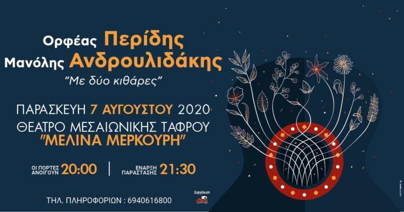 """""""Με δύο κιθάρες"""" Ορφέας Περίδης – Μανόλης Ανδρουλιδάκης στη Ρόδο"""