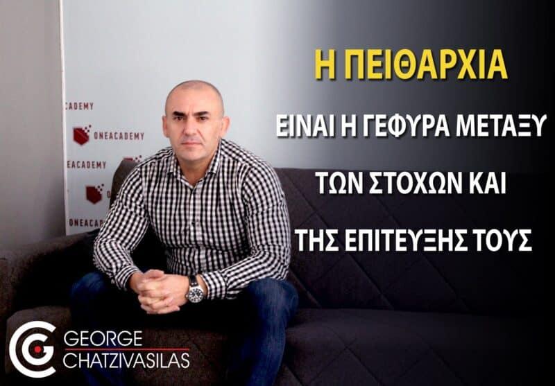 Συνέντευξη του Γιώργου Χατζηβάσιλα