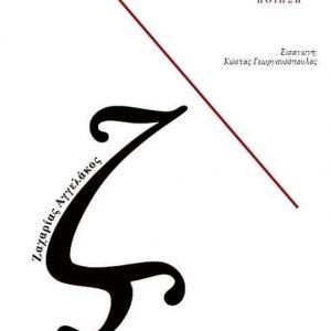 ΠΑΡΟΥΣΙΑΣΗ ΠΟΙΗΤΙΚΗΣ ΣΥΛΛΟΓΗΣ  «ΜΙΛΩ Σ' ΕΣΕΝΑ» του ΖΑΧΑΡΙΑ ΑΓΓΕΛΑΚΟΥ