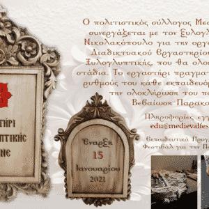 """Δωρεάν μαθήματα ξυλογλυπτικής από το """"Μεσαιωνικό Ρόδο"""""""