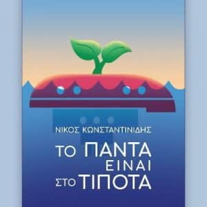 """""""Το Πάντα είναι στο Τίποτα"""" – νέο βιβλίο του Νίκου Κωνσταντινίδη"""