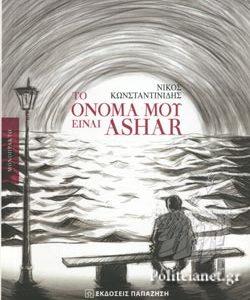 """""""Το όνομά μου είναι Ashar""""- νέο βιβλίο του Νίκου Κωνσταντινίδη"""