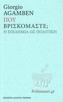 """""""ΠΟΥ ΒΡΙΣΚΟΜΑΣΤΕ; Η επιδημία ως πολιτική"""" – Νέο βιβλίο του Τζόρτζιο Αγκάμπεν από τις εκδόσεις """"Αλήστου Μνήμης"""""""