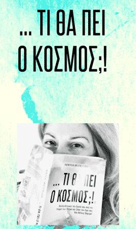 """""""Τι θα πει ο κόσμος"""" – νέο βιβλίο της Πατρίτσια Αριστοτέλους"""