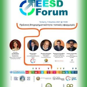 EESD Forum 2021 – Πράσινη επιχειρηματικότητα: τοπικές εφαρμογές