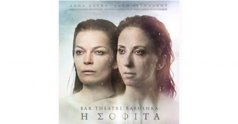 """""""Η σοφίτα"""" – Bar Theatre από τη θεατρική ομάδα Babushka"""