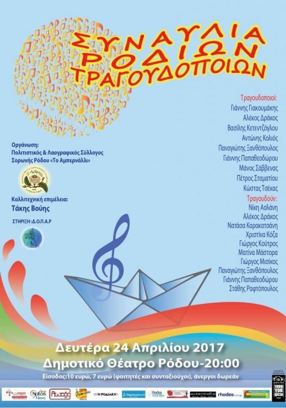 Συναυλία Ροδίων τραγουδοποιών