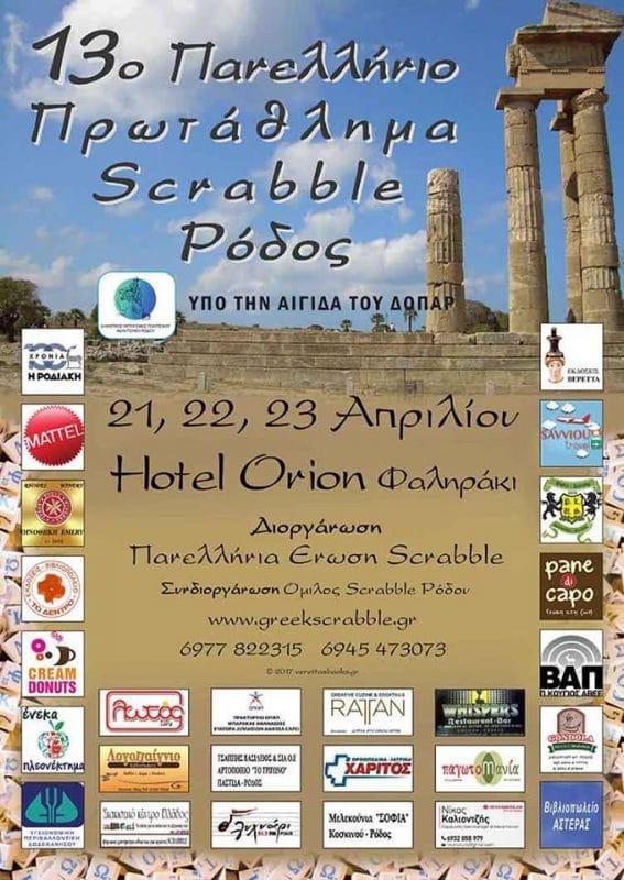 13o Πανελλήνιο Πρωτάθλημα Σκραμπλ στη Ρόδο