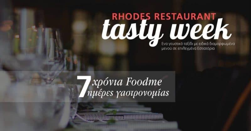 """Γαστρονομική Εβδομάδα """"Rhodes Tasty Week"""""""