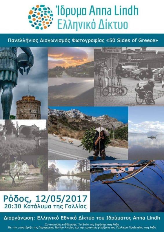 """Διαγωνισμός φωτογραφίας """"50 sides of Greece"""""""