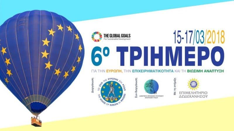 6ο Τριήμερο για την Ευρώπη, την Επιχειρηματικότητα και τη Βιώσιμη Ανάπτυξη