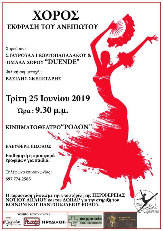 """""""Χορός, έκφραση του ανείπωτου"""" – χορευτική παράσταση"""