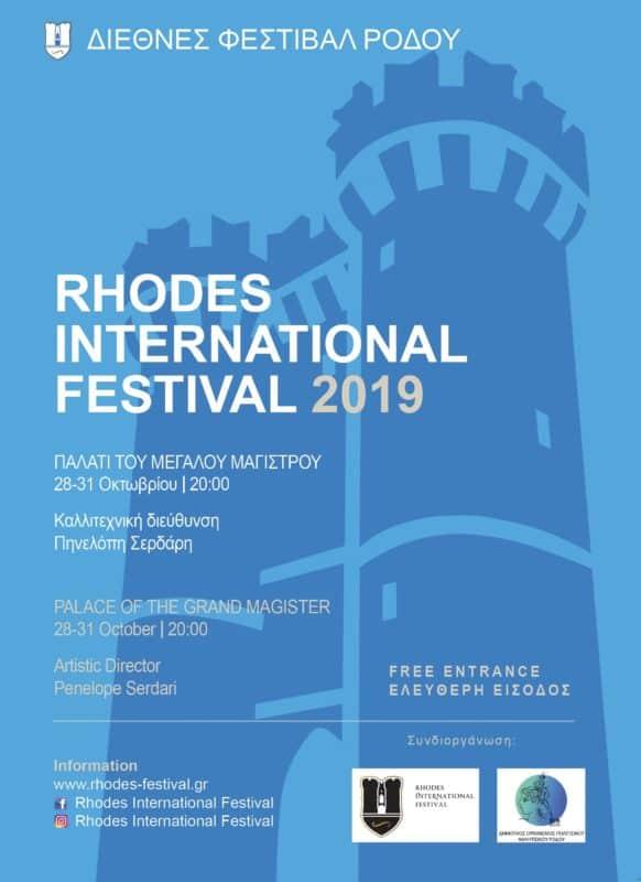 Διεθνές Φεστιβάλ Ρόδου 2019