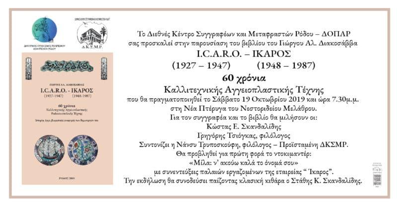 """""""ICARO-ΙΚΑΡΟΣ 60 χρόνια Καλλιτεχνικής Αγγειοπλαστικής Τέχνης"""""""