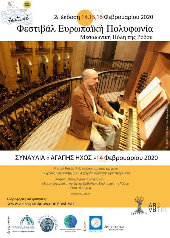 """Μουσικό Φεστιβάλ """"Ευρωπαϊκή Πολυφωνία"""" στη Ρόδο"""