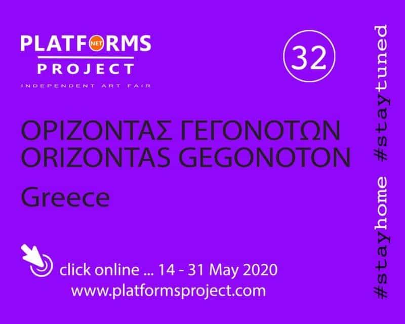 Platforms Project NET – Διαδικτυακή Έκθεση