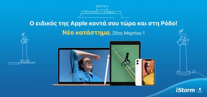 Η iStorm, o ειδικός της Apple, έρχεται στη Ρόδο!