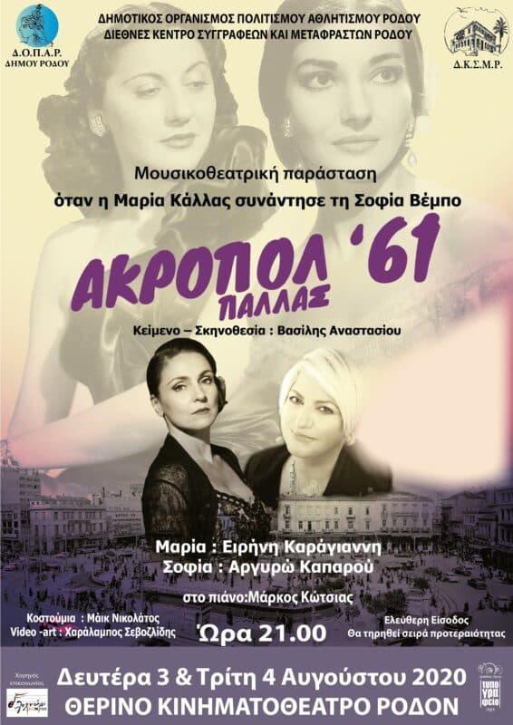 """Μουσικοθεατρική Παράσταση – """"Ακροπόλ Παλλάς '61. Όταν η Μαρία Κάλλας συνάντησε τη Σοφία Βέμπο"""""""