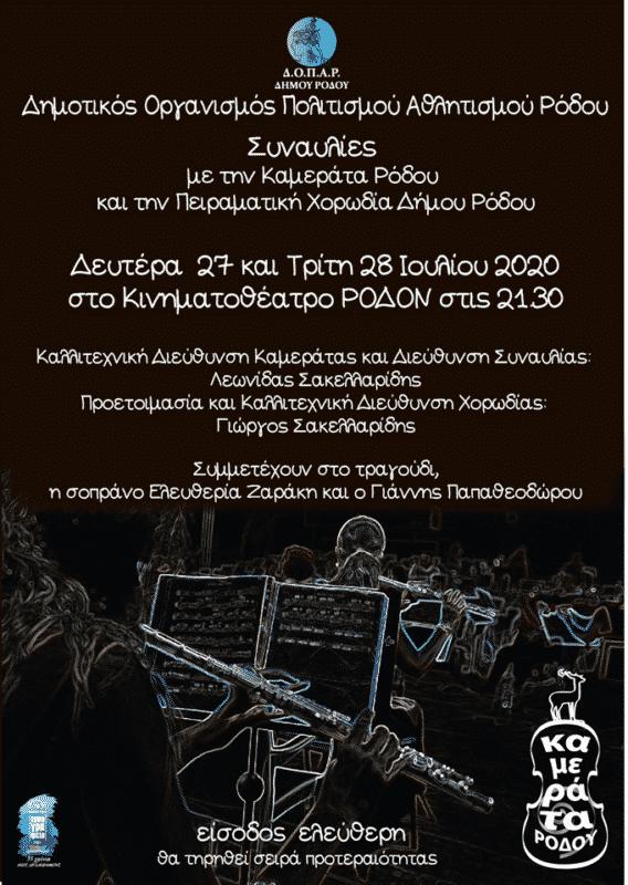 Συναυλίες από την Καμεράτα Ρόδου και την Πειραματική Χορωδία Δήμου Ρόδου
