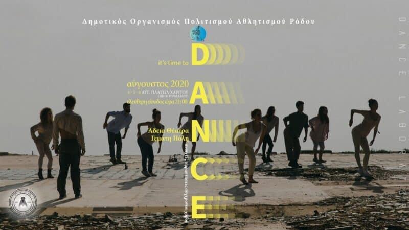 «Άδεια Θέατρα, Γεμάτη Πόλη» – χορευτικές παραστάσεις στη Ρόδο.