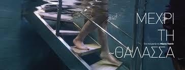 """""""Μέχρι τη θάλασσα"""" – προβολή βραβευμένης ταινίας"""