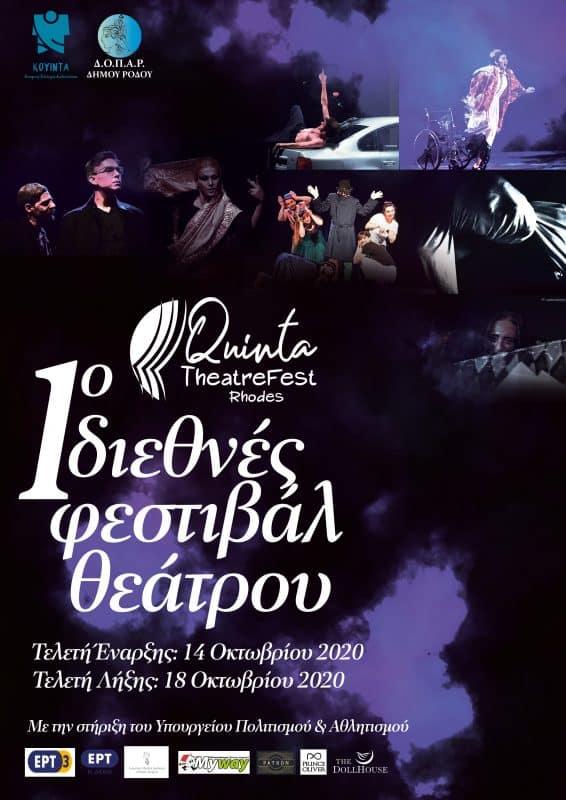 1ο Διεθνές Φεστιβάλ Θεάτρου Ρόδου
