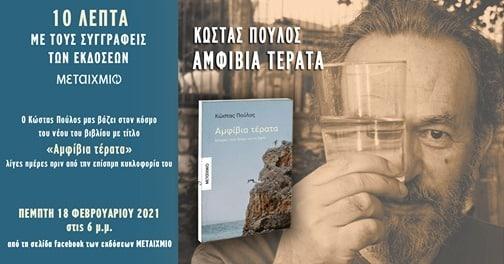 """Διαδικτυακή παρουσίαση του βιβλίου του Κώστα Πούλου """"Αμφίβια Τέρατα"""""""