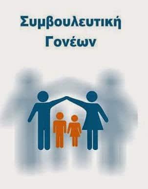Συμβουλευτική γονέων στο Κ.Ε.Κ. Γεννηματάς Ρόδου