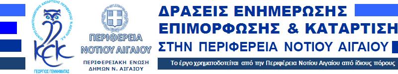 Νέες εκπαιδευτικές δράσειςαπό το Κ.Ε.Κ. της Περιφέρειας Νοτίου Αιγαίου