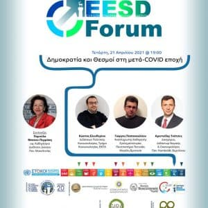 Ολοκληρώνεται το EESD Forum Ρόδου