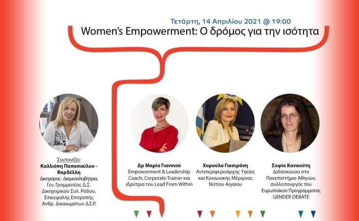 Νέες εκδηλώσεις από το EESD Forum 2021