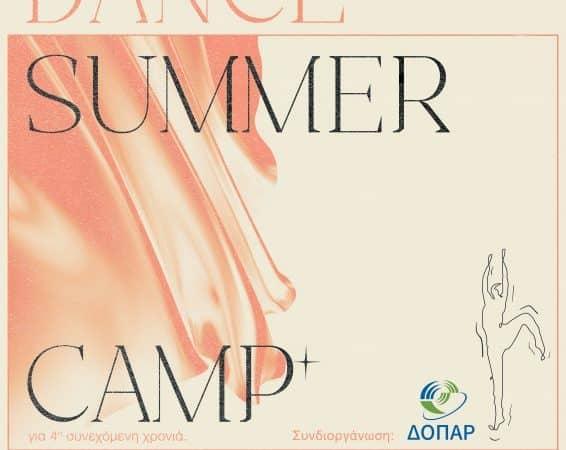 Dance Summer Camp 2021   Ο Μελισσανίδης στη Ρόδο