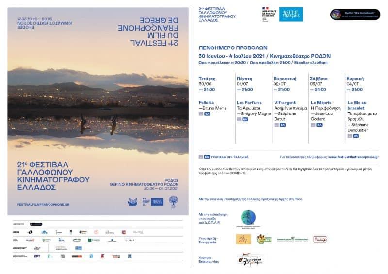 21ο Φεστιβάλ Γαλλόφωνου Κινηματογράφου στη Ρόδο