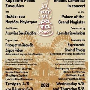 Καμεράτα Ρόδου | Συναυλία