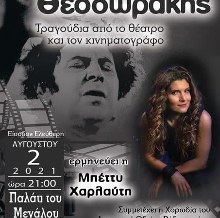 Θεοδωράκης και Καβάφης | Συναυλίες με Χαρλαύτη