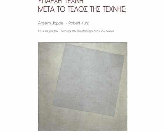 Υπάρχει Τέχνη μετά το τέλος της Τέχνης; | Βιβλίο