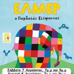 Έλμερ ο παρδαλός ελέφαντας | Θέατρο