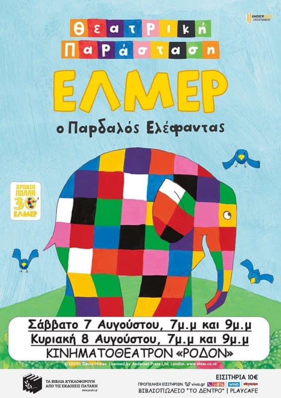 Έλμερ ο παρδαλός ελέφαντας   Θέατρο