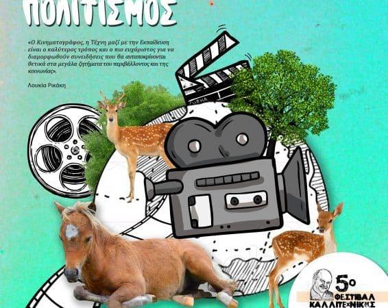 Cine-Εκπαίδευση | Διήμερο προβολών