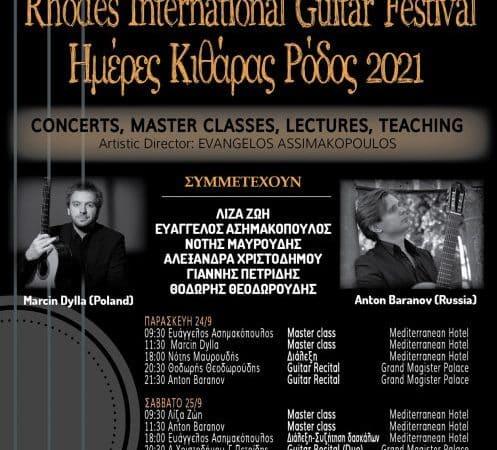 Διεθνές Φεστιβάλ Κιθάρας στη Ρόδο