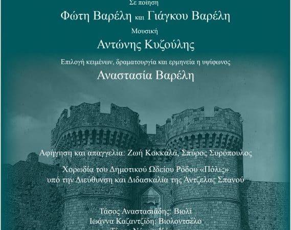 Το τραγούδι της Θαλασσινής | Αντώνης Κυζούλης