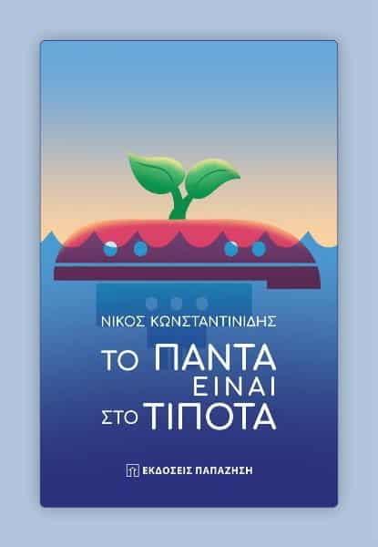 Νίκος Κωνσταντινίδης | Παρουσίαση βιβλίου