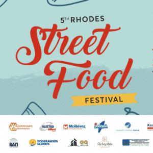 Αρχίζει το 5o Street Food Festival Ρόδου