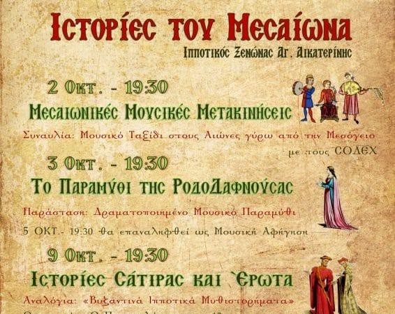 Μεσαιωνικό Ρόδο | Ιστορίες Έρωτα και Σάτιρας του Μεσαίωνα