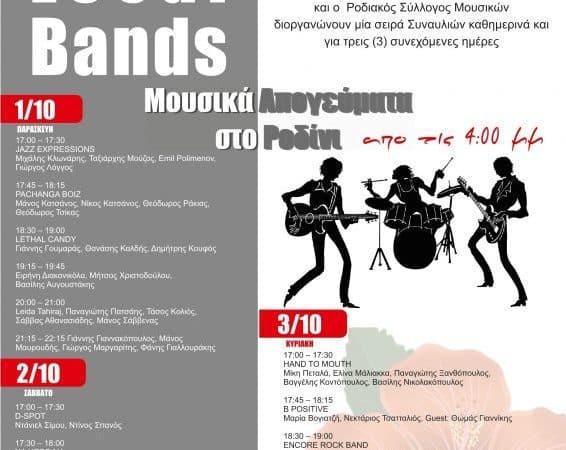 Τριήμερο συναυλιών στο Ροδίνι με ντόπιους μουσικούς